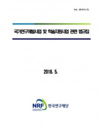 국가연구개발사업 및 학술지원사업 관련 법규집(2018.05.16)